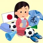 サッカー応援グッズ