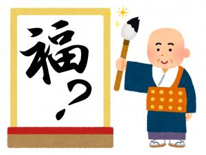 2019年の漢字は?